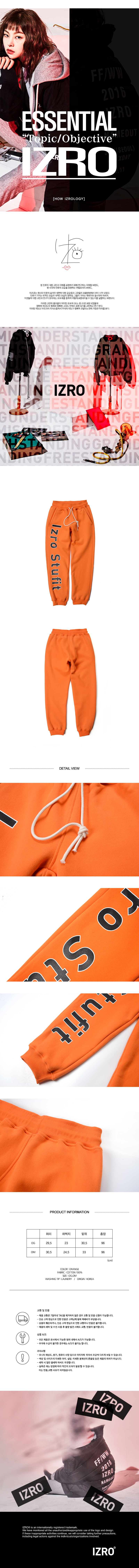 DETAIL IZRO-STUFIT-PANTS-orange.jpg